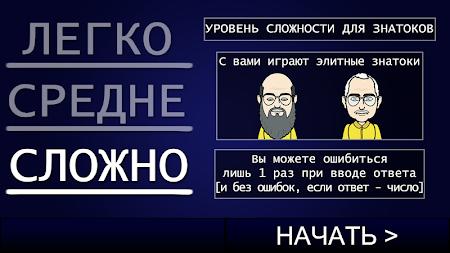 Своя Игра ▶ 1.0.10 screenshot 322256