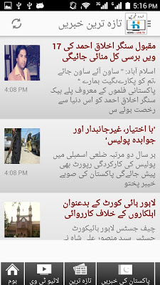 Urdu News & TV - screenshot
