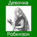Девочка-Робинзон icon