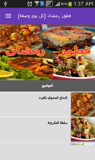 فطور رمضان كل يوم وصفة