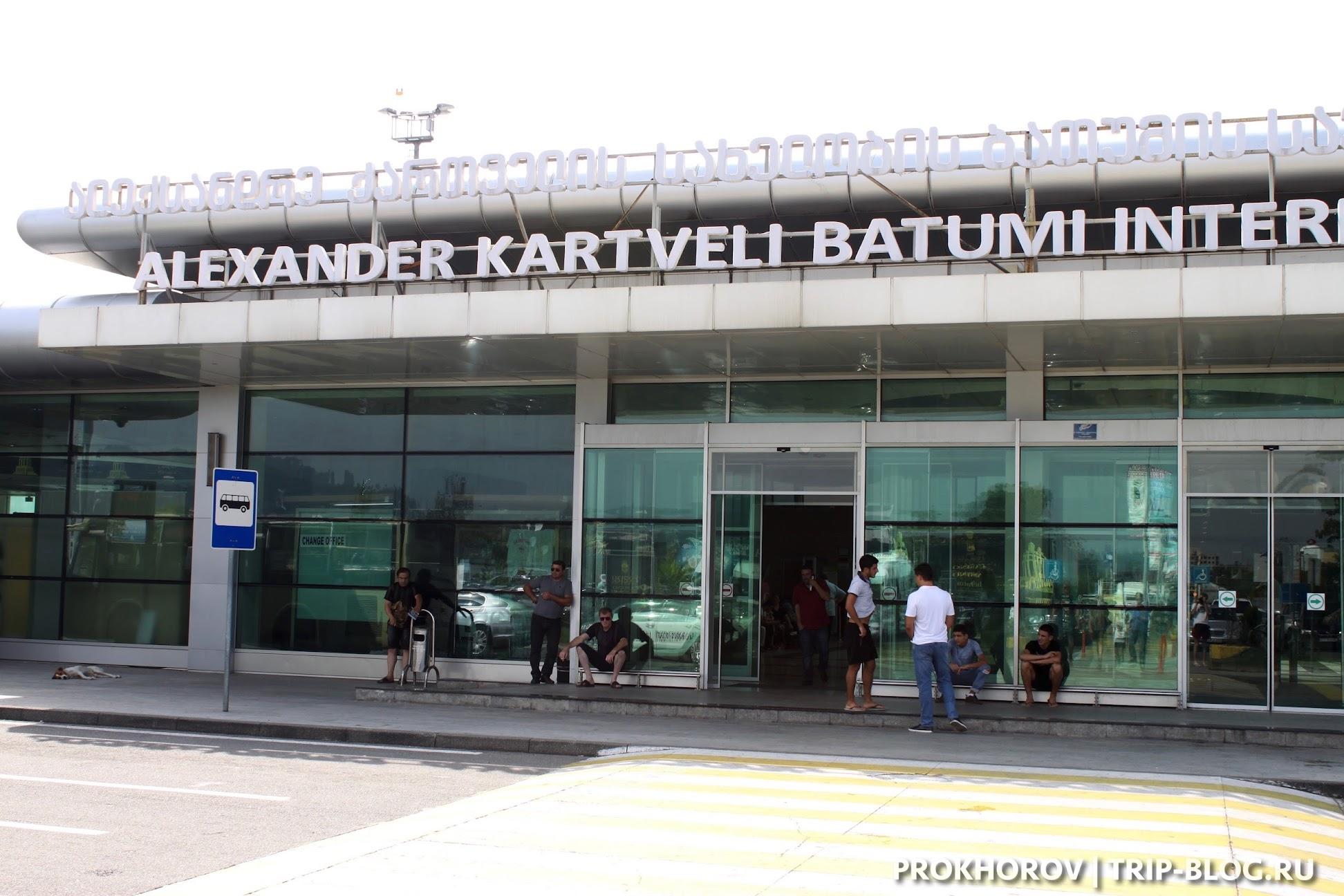 вход в аэропорт батуми