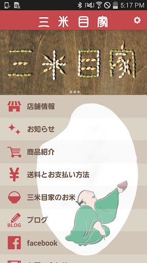 無料购物Appの九州各地のこだわり安心でおいしいお米のギフトなら【三米目家】|記事Game
