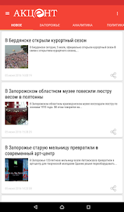 Акцент- screenshot thumbnail