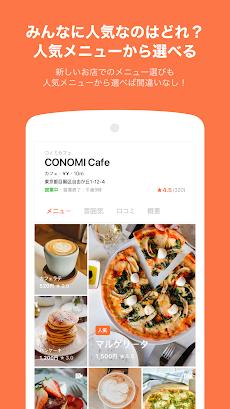 LINE CONOMI - グルメ & おすすめスポット検索のおすすめ画像2