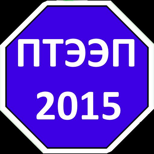 ПТЭЭП - 2015 (избранное)