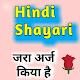 Hindi Shayari : जरा अर्ज किया है APK