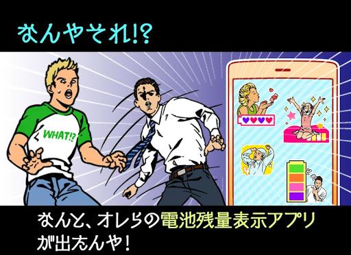 無料个人化Appの電池長持ち アメリカンポップ関西弁 無料|記事Game