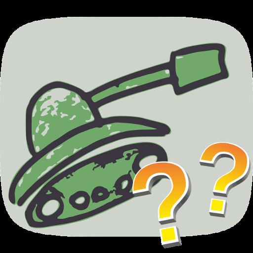 タンク - クイズ 益智 LOGO-玩APPs