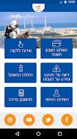 Screenshot of Israel Electric Company