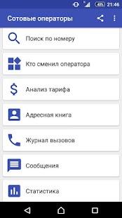 Скачать сотовые операторы на андроид