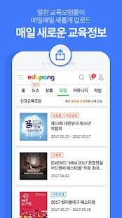 에듀팡 교육모임-무료 특강,전시,문화센터,세미나,설명회 - náhled