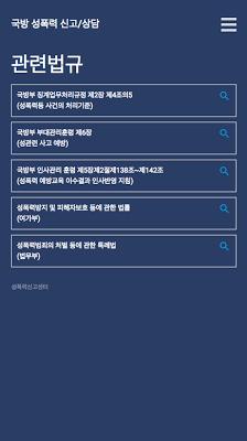 국방부 성폭력 신고/상담 - screenshot