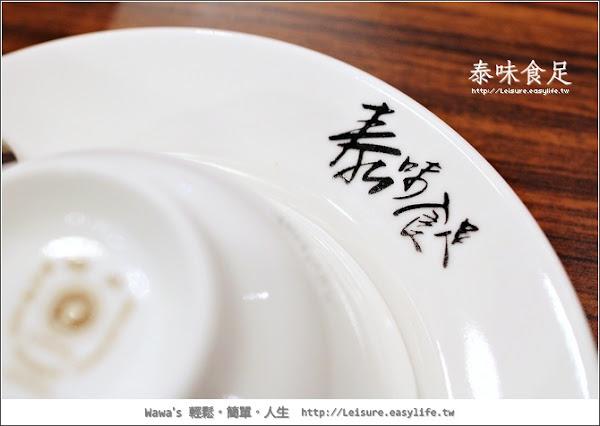 【善化】泰味食足,擴大營業重新開幕,當地便宜美味的泰式料理!