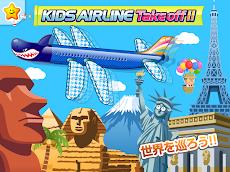 飛行機を組み立てよう!-お仕事体験知育アプリのおすすめ画像4