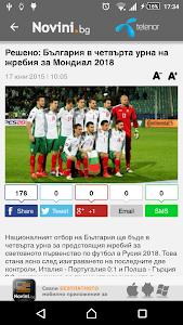 Novini.bg (Новини БГ) screenshot 1
