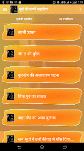 भूतो की सच्ची कहानिया हिंदी मे screenshot