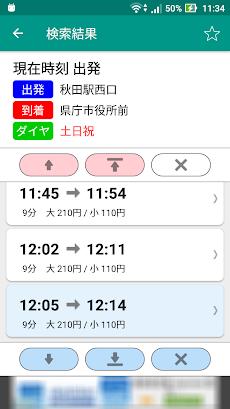 秋田 中央 交通 バス 時刻 表