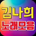 김나희 노래모음 완전무료 듣기 - 김나희 트로트 인기곡 모음 icon