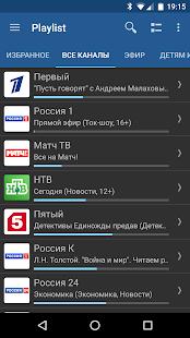 IPTV Pro- screenshot thumbnail