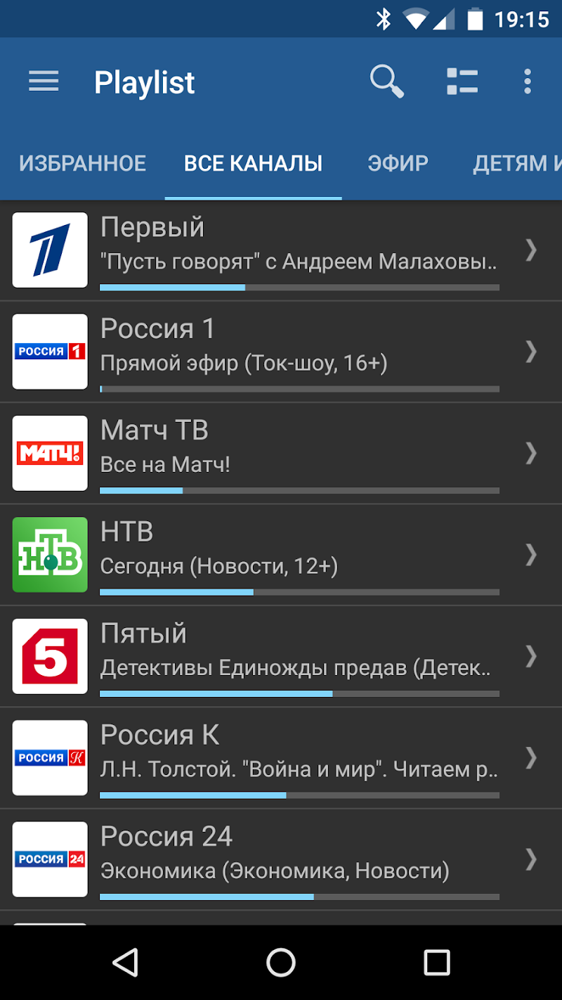 IPTV Pro Screenshot 2