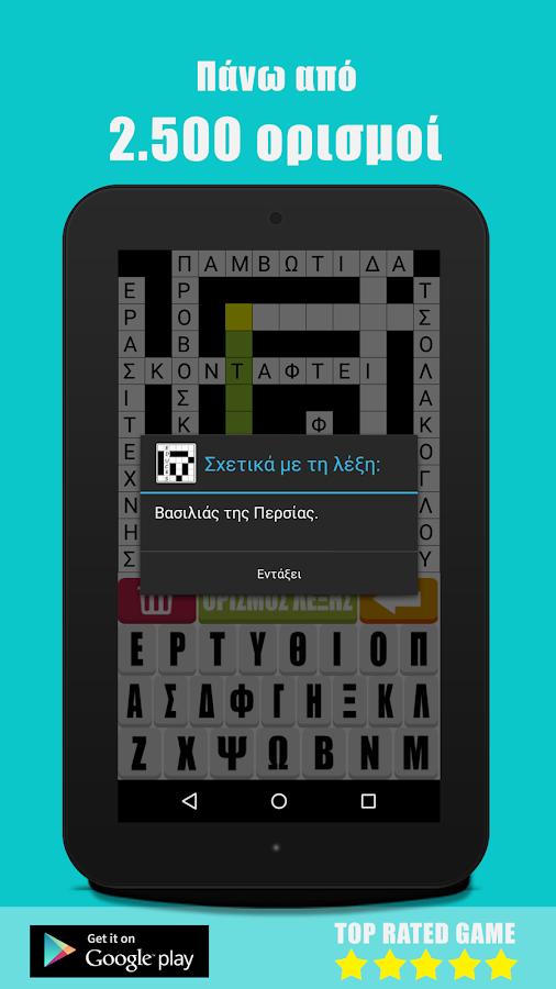 Σταυρόλεξα στα ελληνικά - στιγμιότυπο οθόνης