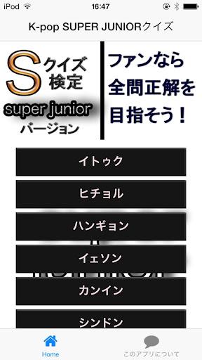 クイズ検定 super junior バージョン