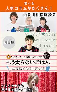 働く大人の女の子のごほうびマガジン「ROLA(ローラ)」 screenshot 3