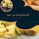 أطباق رمضانية مع الشيف عبير - شهيوات (app)