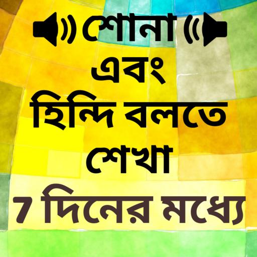 Learn Hindi in Bangla - Bangla to Hindi Speaking - Apps on