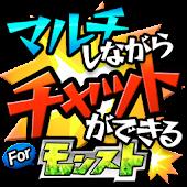 モンストマルチチャット【マルチ掲示板&無料チャットアプリ】