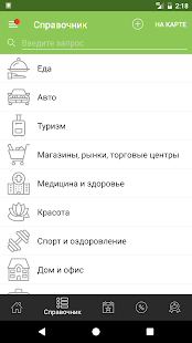 Мой Зеленодольск - náhled