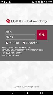 LG화학 Global Academy - náhled