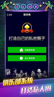 Screenshot of 大头十三水-十三支