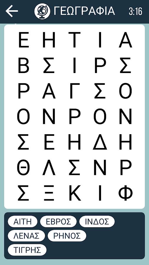 Πίνακας Λέξεων - στιγμιότυπο οθόνης