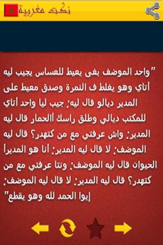 Nokat Maroc نكت مغربية مضحكة Apps On Google Play