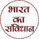 Download भारत का संविधान -  Indian Constitution in Hindi For PC Windows and Mac
