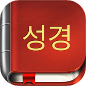 Korean Bible Offline