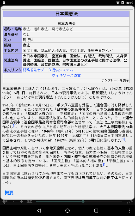 The Constitution of Japan- screenshot