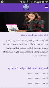 Dr-Soha Eid - náhled
