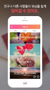 위싱노트 - 버킷리스트, 위시리스트 목표관리 SNS Ekran Görüntüsü