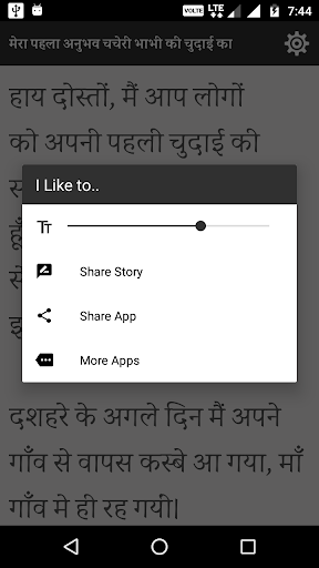 hindi sex kahani apk
