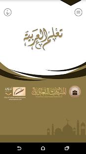 Download تعلم العربية For PC Windows and Mac apk screenshot 1