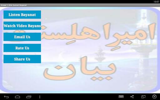 Ameer Ilyas Attar Qadri Bayans