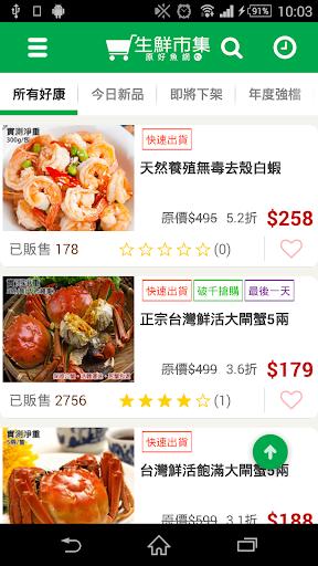 生鮮市集 原好魚網 - 超值食材料理好物限時搶購