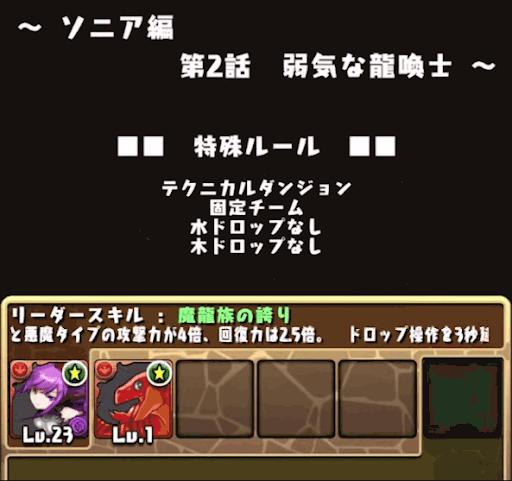 ストーリーダンジョン-固定チーム