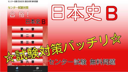 センター試験 日本史B 受験対策 無料問題 2017年度版