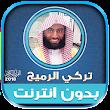 قران كريم بصوت تركي الرميح بدون نت icon