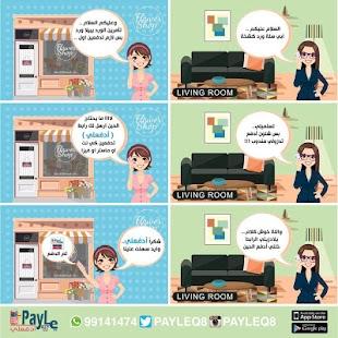 المشاريع الصغيرة و المنزلية screenshot