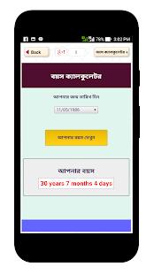 Download বয়স ক্যালকুলেটর Age Calculator For