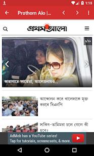 App All Bangla Newspapers - বাংলা সকল সংবাদপত্র APK for Windows Phone